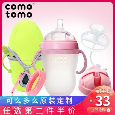 可莫多莫奶瓶配件多么可么手柄comotomo保温套原装中间环宽口吸管