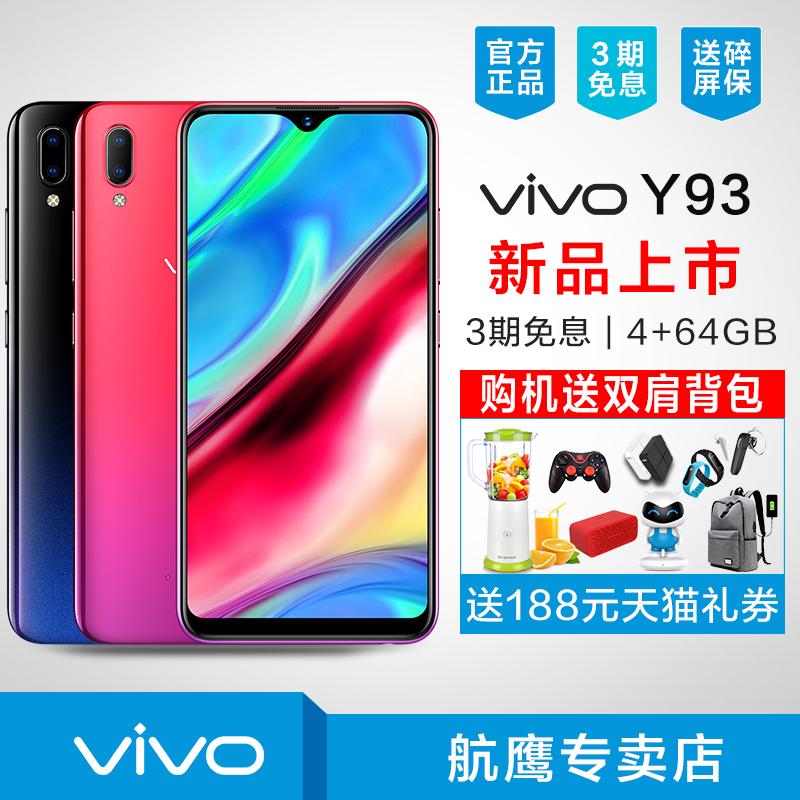【送双肩包】vivo Y93手机正品 新品vivoy93限量版 vivoy83 y73 y81s y97 y71 y66 x20 y93手机官方旗舰店官