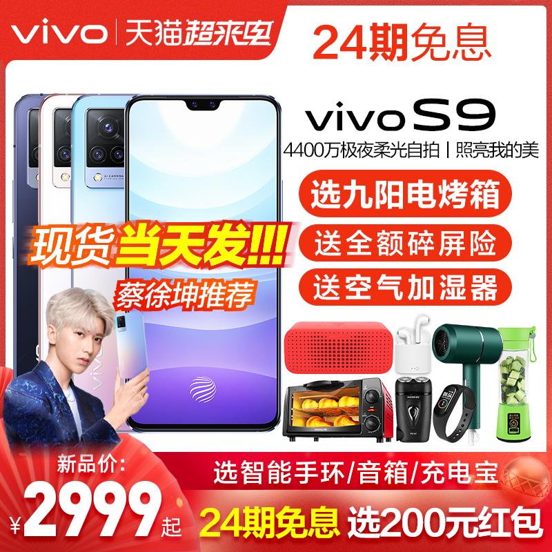 【选200红包 24期免息】vivo S9 新款上市5G全网通 vivos9 vivo手机 s9 vivos9e vovi手机 s9svivo官方旗舰店