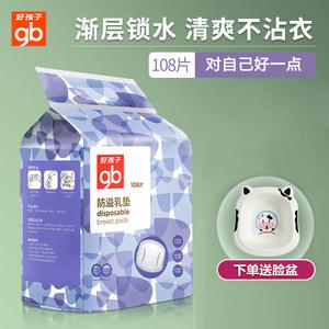 好孩子防溢乳垫一次性100片送8片不可洗溢乳垫哺乳喂奶纯棉溢乳贴