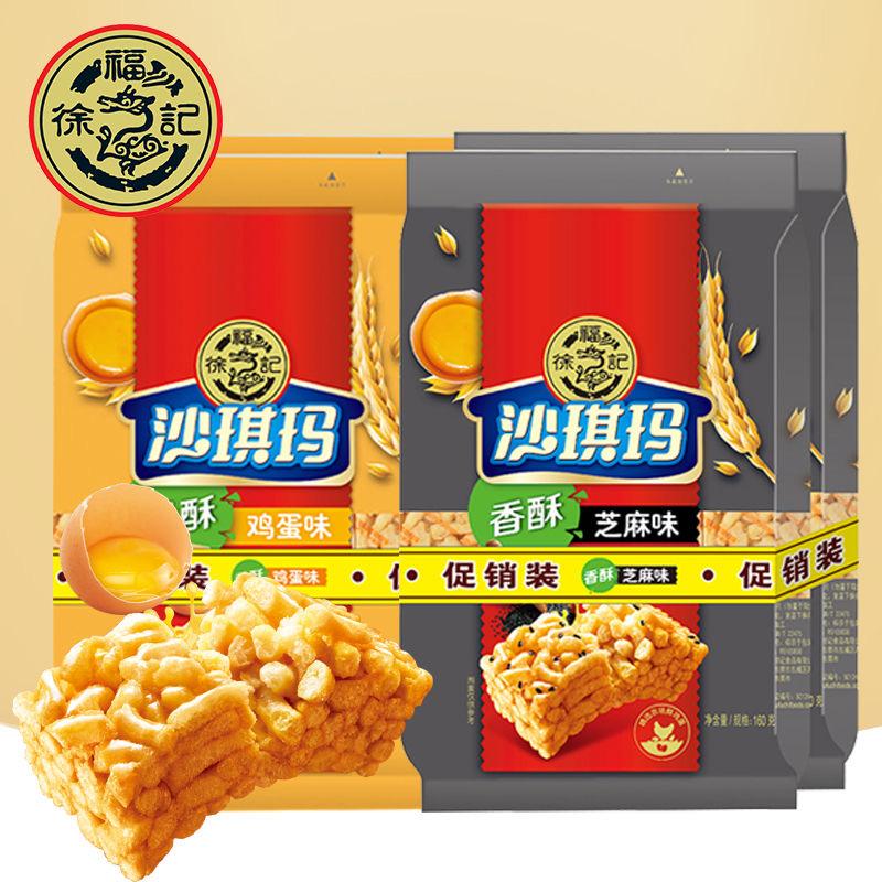 徐福记沙琪玛160g*2袋装早餐代餐糕点心鸡蛋味芝麻味随机【YYG】