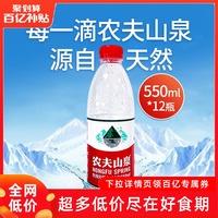 查看农夫山泉饮用水550ml*12瓶装包邮饮用水整箱饮料【BY】价格
