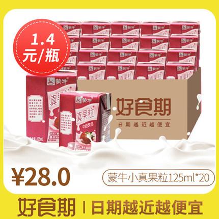 蒙牛小真果粒草莓味早餐牛奶饮品125ml*20瓶【喝到19年2月】
