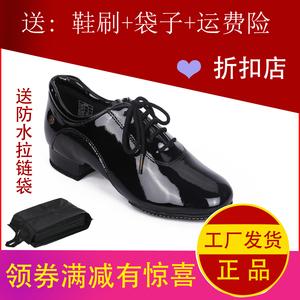 英国ADS华尔兹男摩登舞蹈鞋 两点底包邮 跳舞鞋进口耐磨软漆皮