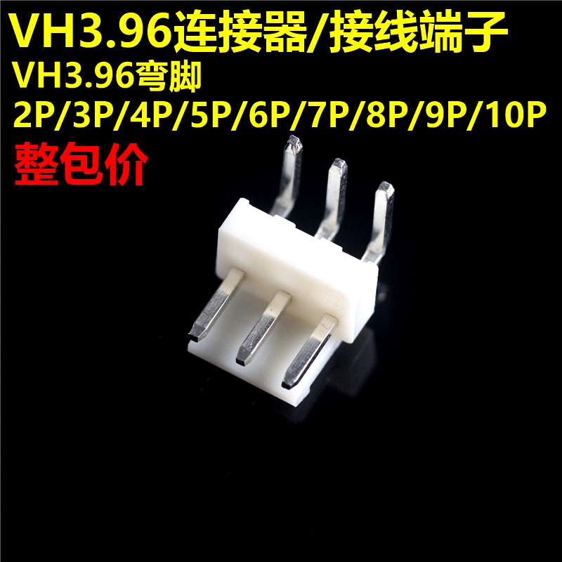 Complete set of vh3.96mm bent pin connector / terminal block 2 / 3 / 4 / 5 / 6 / 7 / 8 / 9 / 10p pin holder