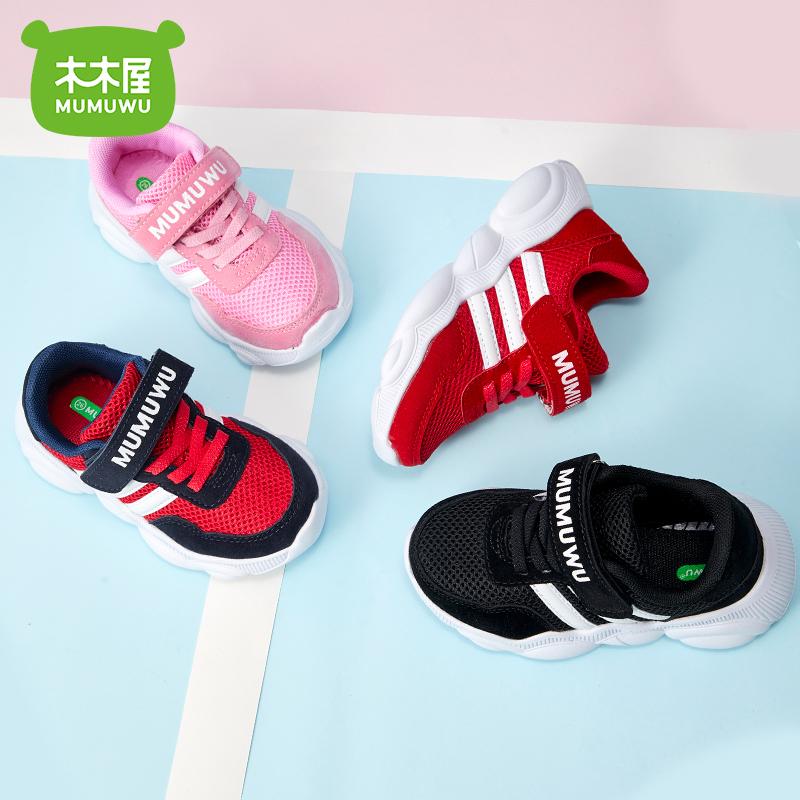 木木屋童鞋2020春新款男童运动鞋女童中大儿童跑步鞋休闲鞋子