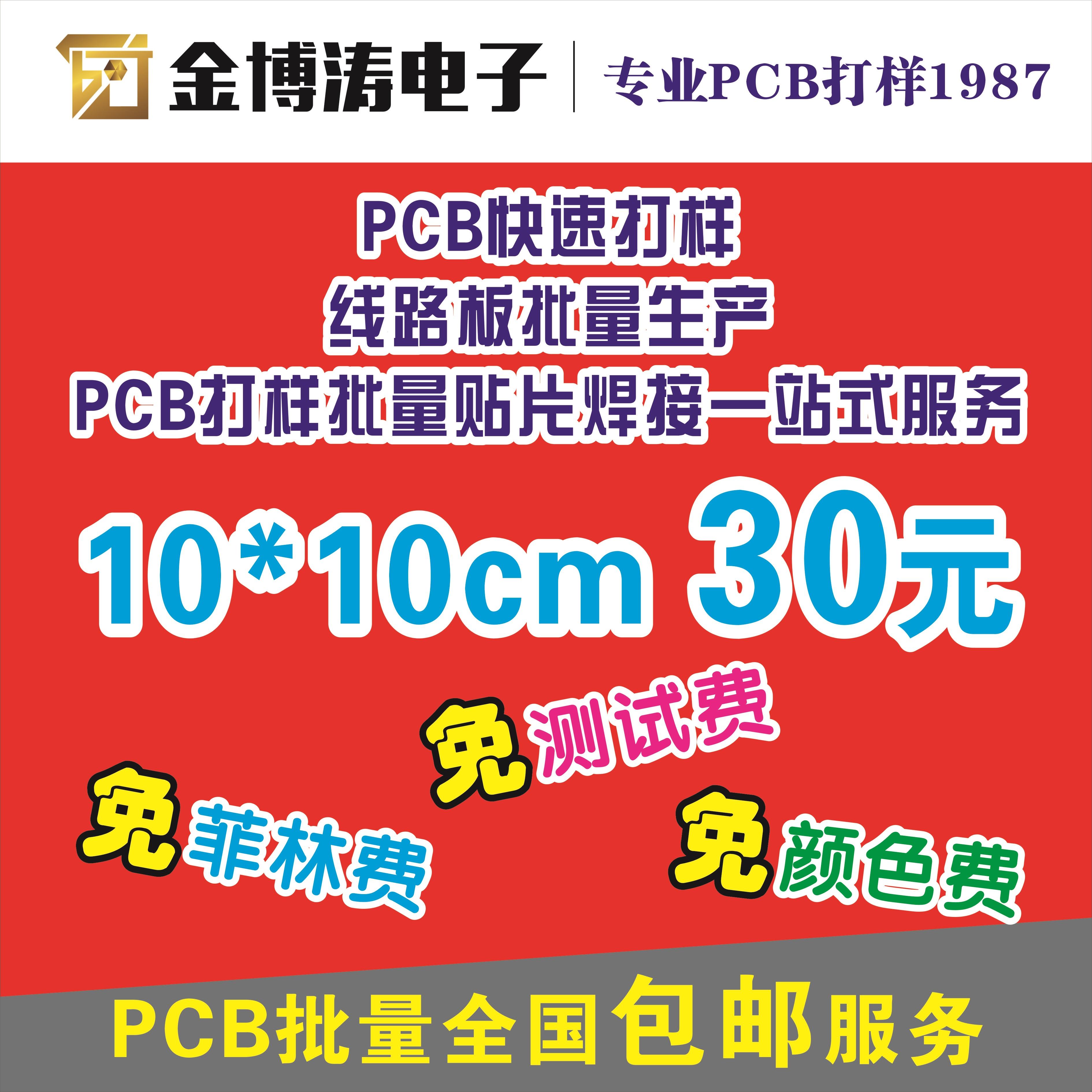 PCB борьба образец плат партия плат производство срочный плат обработка дуплекс партия производить
