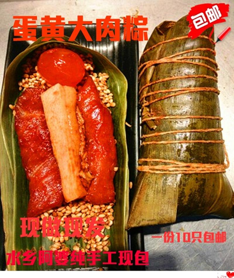 枫泾阿婆粽子嘉兴粽子真空蛋黄肉粽一份10只鲜肉粽子端午新鲜散装