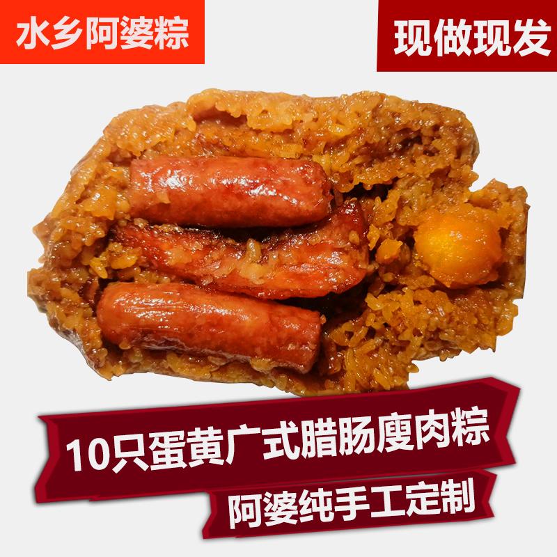 阿婆粽农家手工粽腊肠蛋黄肉粽嘉兴粽子肉粽大粽10只包邮枫泾粽子