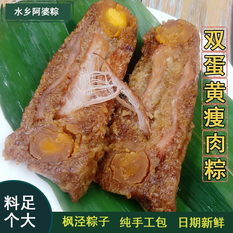 枫泾粽特产一份10只包邮