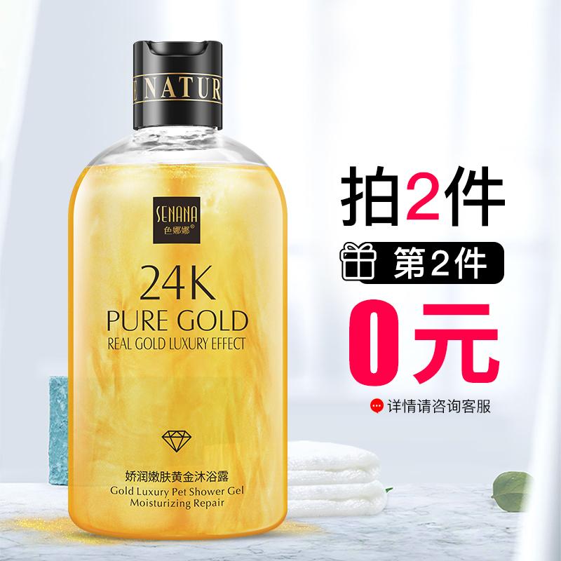 24K黄金沐浴露保湿滋润补水清洁香持久留香正品男女通用家庭装