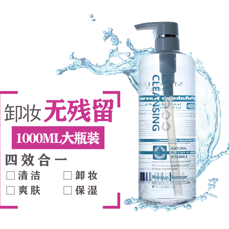 1000ml beauty salon bottled makeup remover deeply cleans face, eyes, lips and eyes, not greasy, Michelle