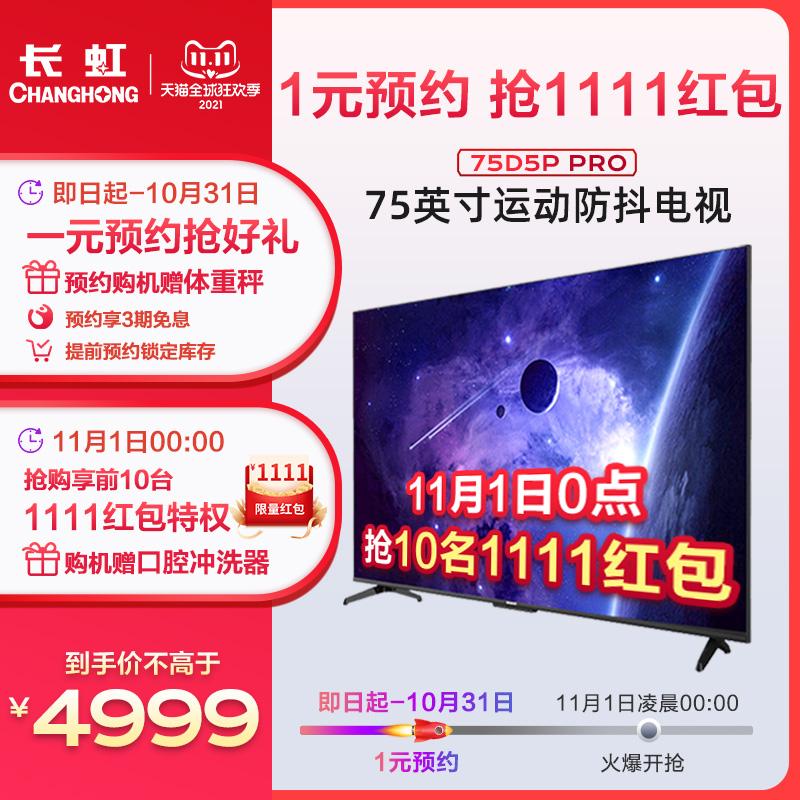 长虹75D5PPRO 75英寸4K超清智慧免遥控语音智能平板LED液晶电视机