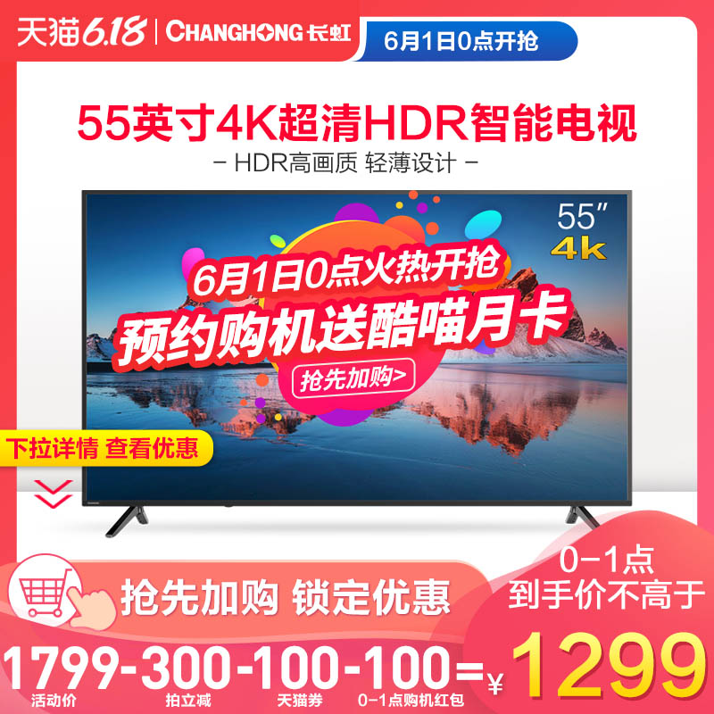 Changhong/长虹55A4U 55英寸4K超高清智能网络wifi平板液晶电视机