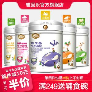 雅因乐有机益生菌米糊宝宝辅食米粉