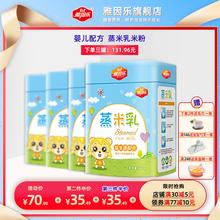 雅因乐蒸米乳婴儿米粉 益生菌米粉高铁营养米糊宝宝辅食6个月罐装