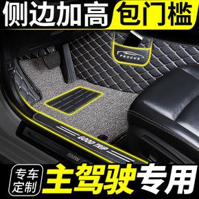 汽车脚垫主驾驶室单个单片正驾驶座司机位员专用主驾全包围大丝圈