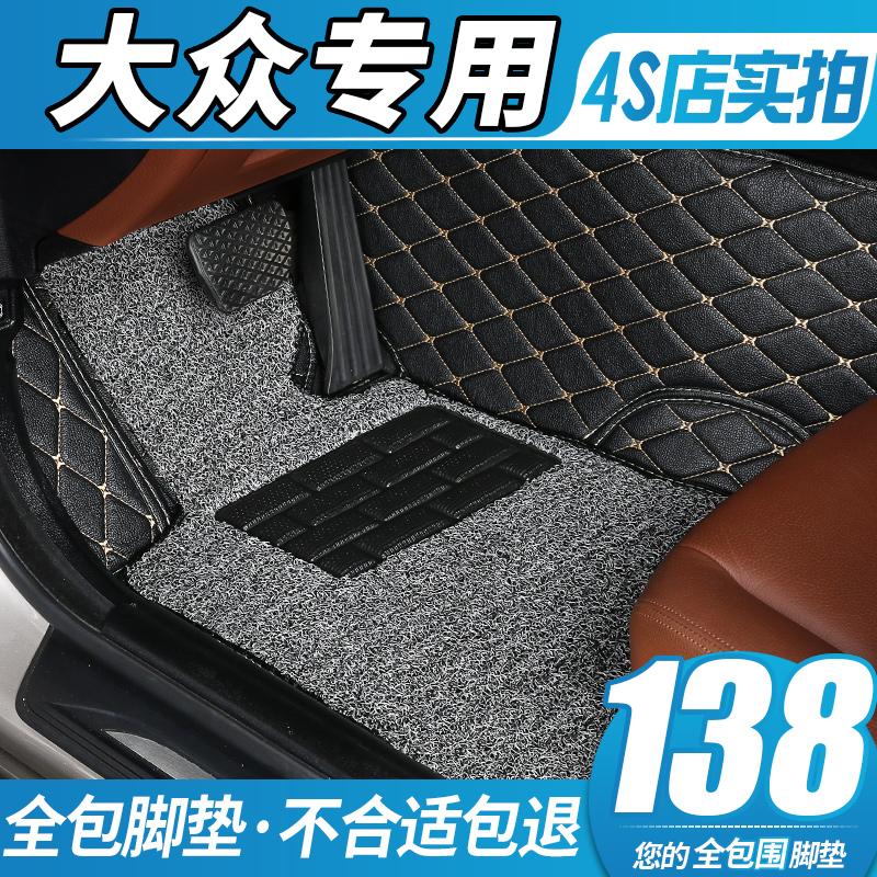 汽车全大包围脚垫专用2018款大众速腾2017朗逸plus新迈腾b8丝圈b7