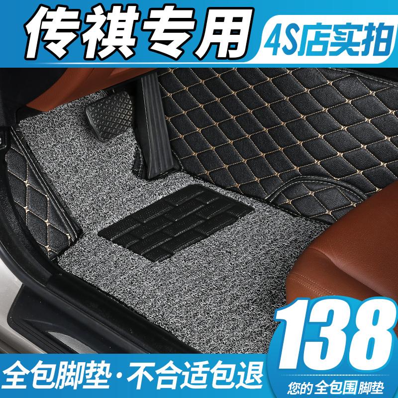 汽车全包围脚垫专用广汽传祺ga4地gs5车ga3 s视界gs7传奇ga5大ga8