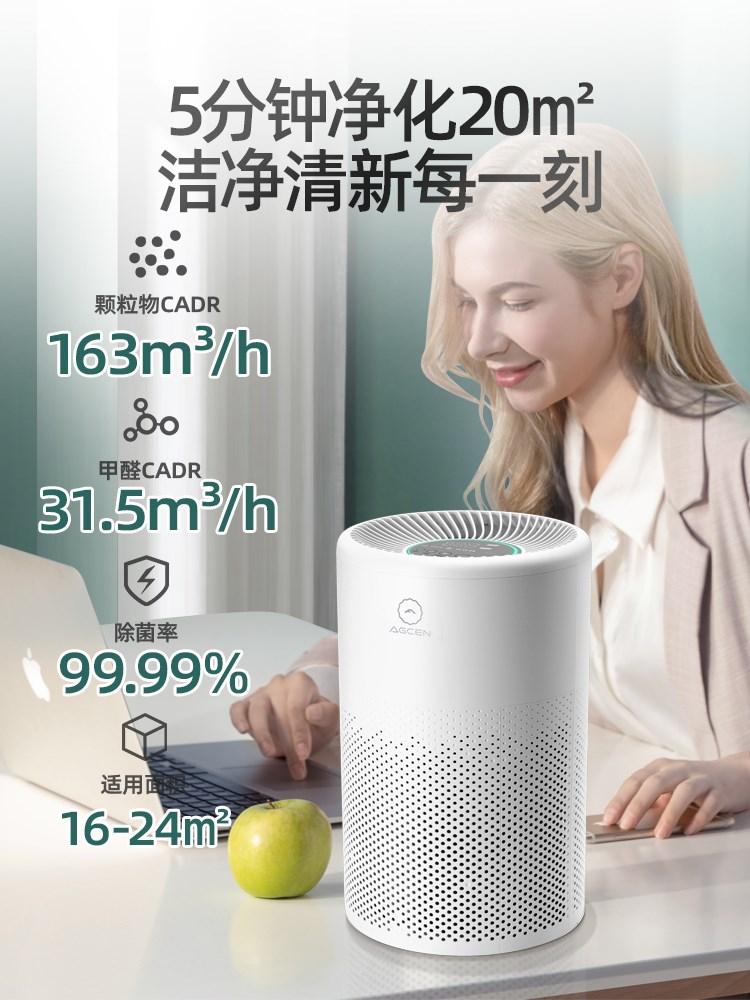 王浩环保管家小型艾吉森桌面空气净化器家用迷你办公室推荐