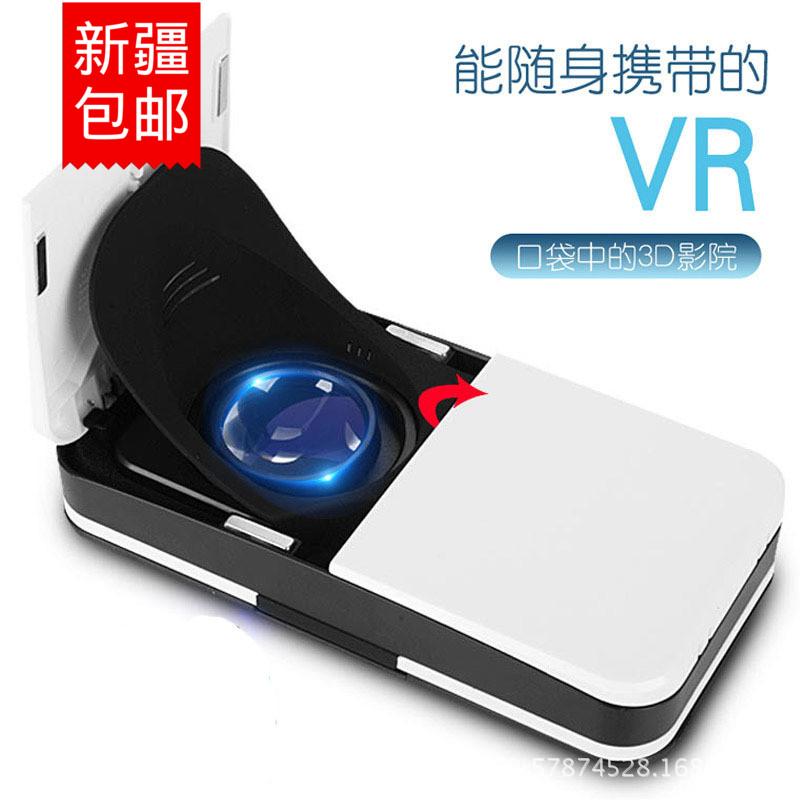 新款折叠式眼镜便携3d虚拟现实眼镜数码智能手机头盔VR 新疆包邮
