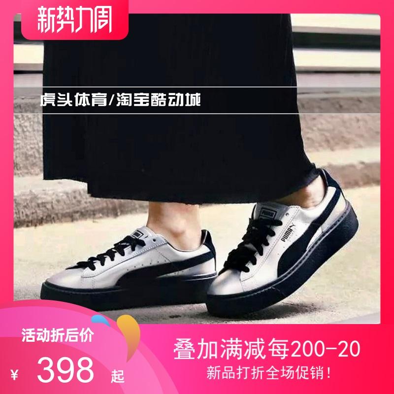 限量款 Puma蕾哈娜板鞋 松糕鞋 黑白银色镭射反光厚底鞋 363627