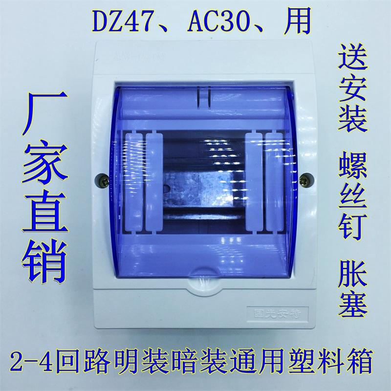 Пластиковые коробки 2-4 возвращение дорога пластик материал распределение мощности коробка DZ47 переключатель использование близко сын поверхностный монтаж скрытый общий противо всплеск вода близко