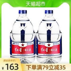 红星二锅头酒52度5l*2桶   大桶装清香清香型白酒酒水酒类 泡酒