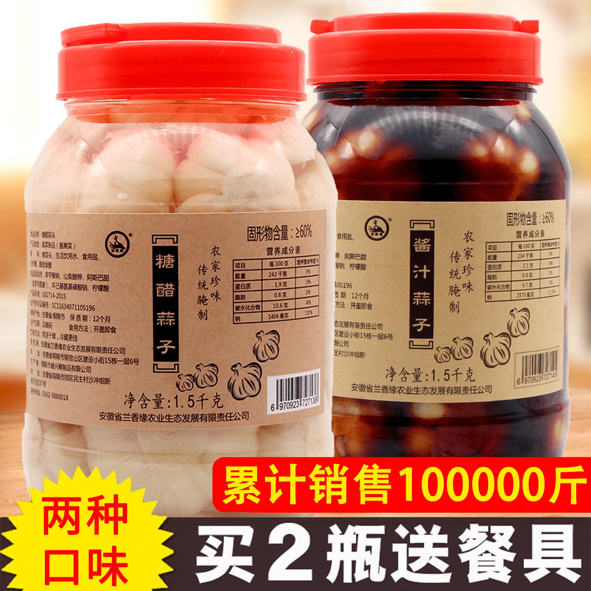 【安徽特产】农家手工腌制大蒜头酱菜