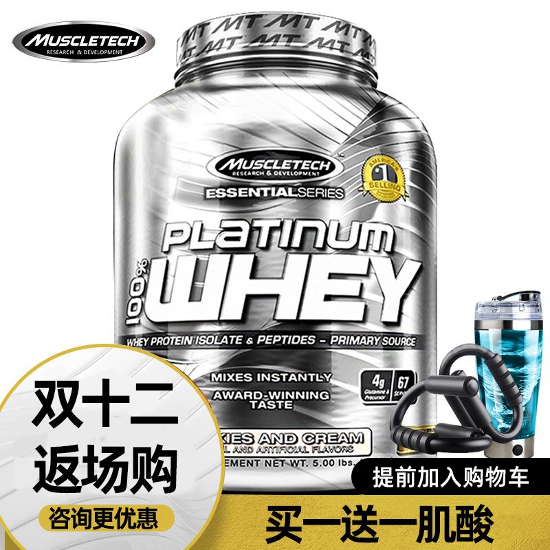 Muscletech肌肉科技白金乳清蛋白粉 蛋白质粉健身增肌粉健肌粉5磅,可领取30元天猫优惠券