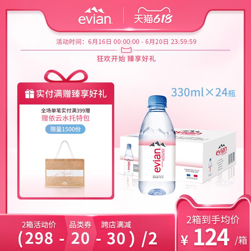 【法国进口】evian依云矿泉水天然弱碱性水小瓶330ml*24瓶整箱