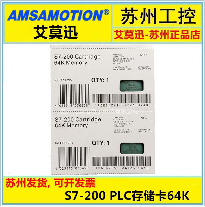 兼容西门子S7-200系列PLC 64K存储卡6ES7 291-8GF23-0XA0
