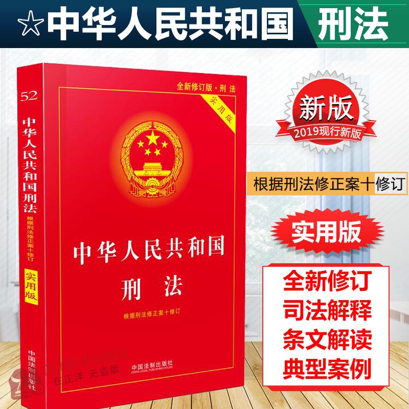刑法法条2019 新版中华人民共和国刑法 实用版 刑法修正案十 2019现行新版 刑法法条小册子 刑法法律法规 中国刑法典法律书籍