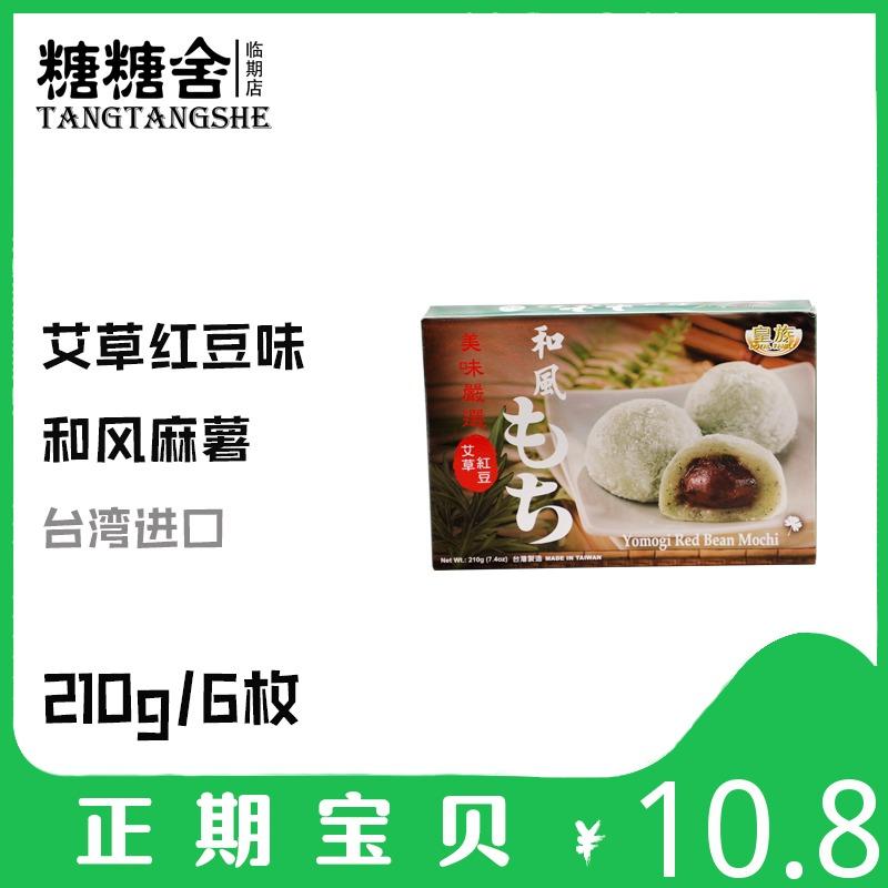20190307新进台湾进口皇族和风传统艾草红豆味麻薯糕点糯米饼