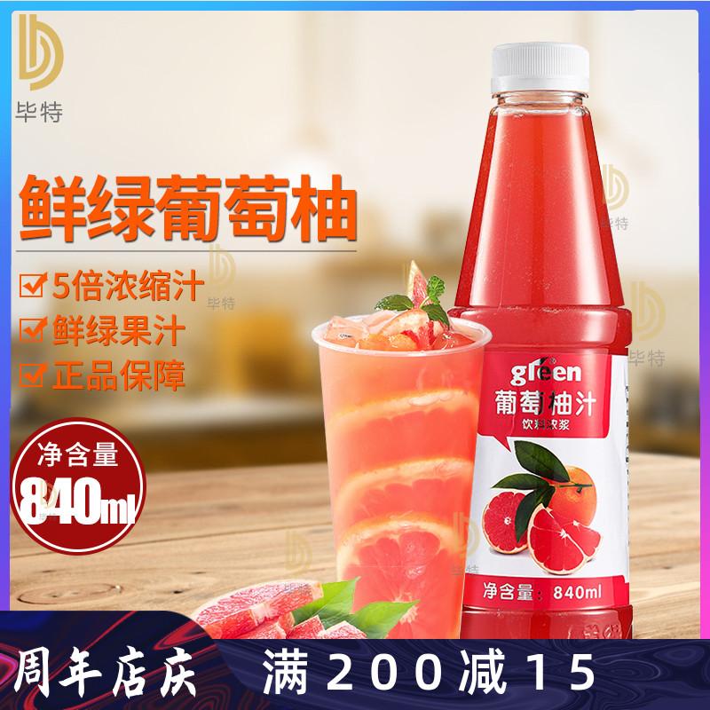 鲜活鲜绿葡萄柚汁浓缩饮料840ml西柚高倍果汁奶茶原料 两瓶B
