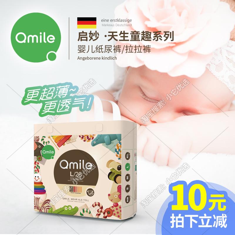Qmile启妙超薄柔透气干爽拉拉裤男女宝宝新生婴儿纸尿裤nbsmxxl