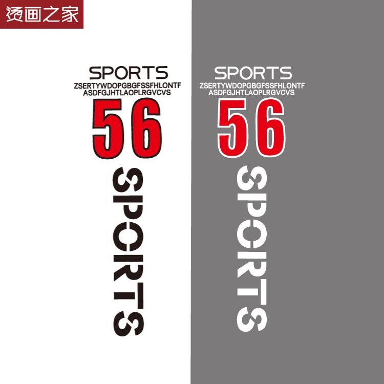 运动裤长条数字56字母热转印贴 流行袖标背标竖条印花 服装烫画贴