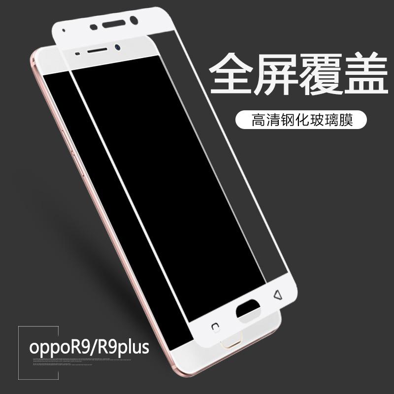 小笨魚 oppoR9手機全屏鋼化玻璃膜oppo R9plus保護膜R9貼膜