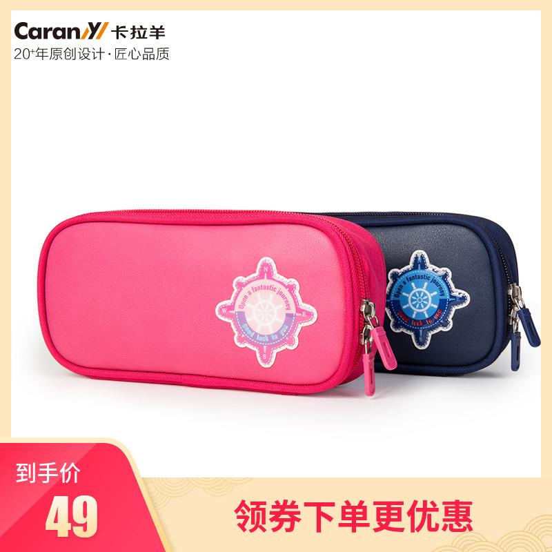 卡拉羊笔袋小学生笔盒文具盒铅笔袋文具袋多隔层大容量卡通CX0447