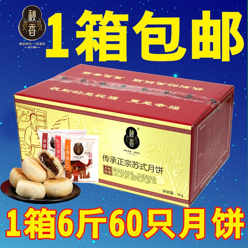 【刚生产】秋香临沂秋香月饼多味苏式酥皮枣泥五仁散装月饼60