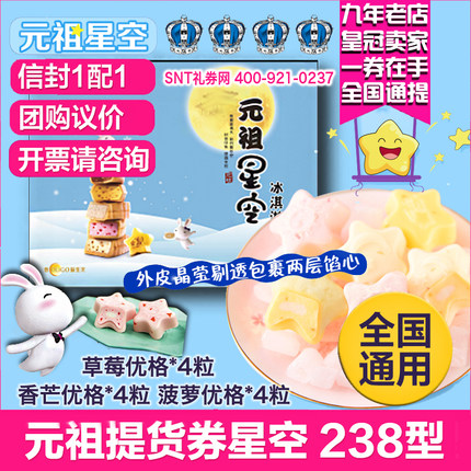 元祖雪月饼238型星空 中秋冰淇淋月饼礼券礼品福利提货券优惠票券