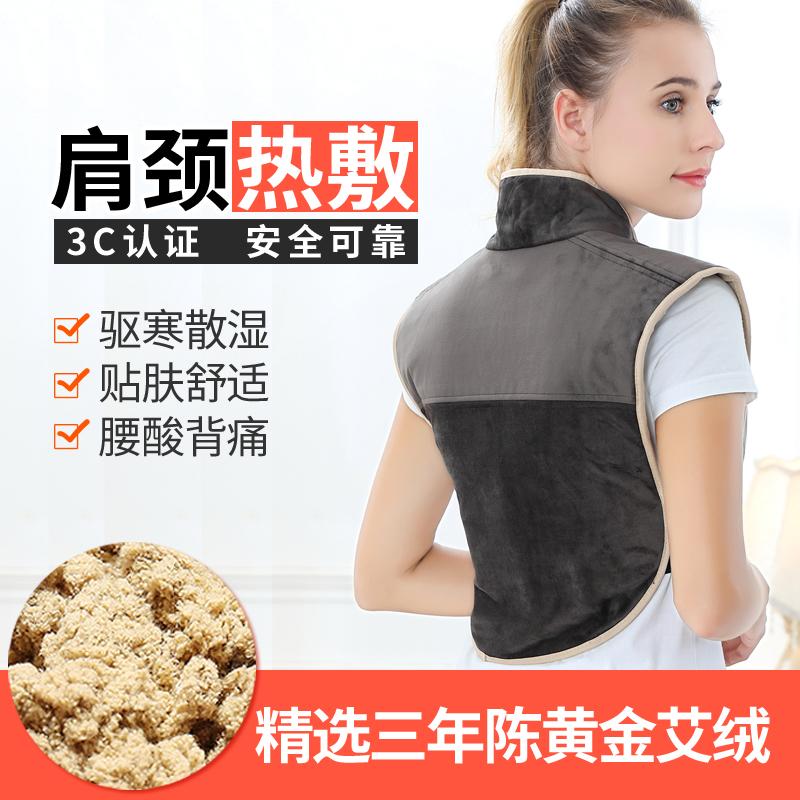 肩颈热敷电加热马甲护肩保暖颈肩颈椎热敷艾灸肩周炎理疗袋艾草包