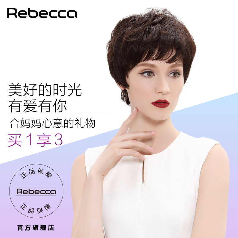 瑞贝卡假发女短卷发斜刘海逼真自然时尚蓬松遮白发中老年妈妈头套