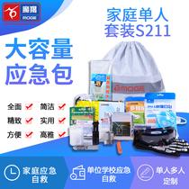 防疫包学生健康包便携开学防疫用品套装防护急救包消毒儿童家用复