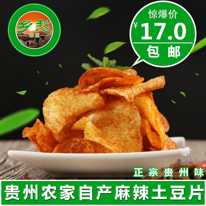 贵州土特产现炸麻辣土豆片油炸洋芋片香脆薯片零食干货小吃250g