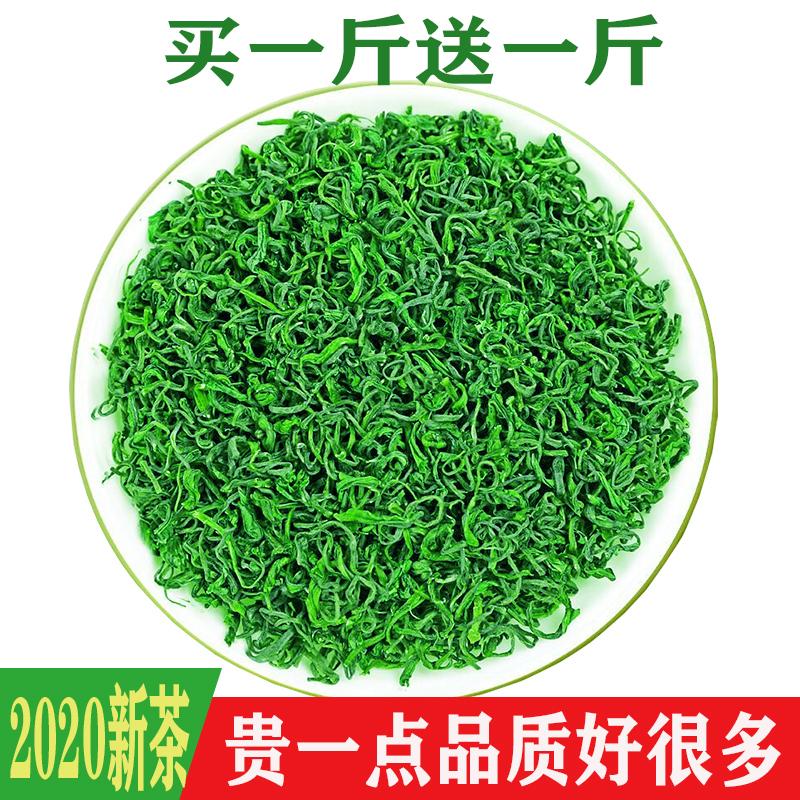 散装1000g新茶高山云雾绿茶雨前特级毛尖茶浓香型2020凤冈锌硒茶
