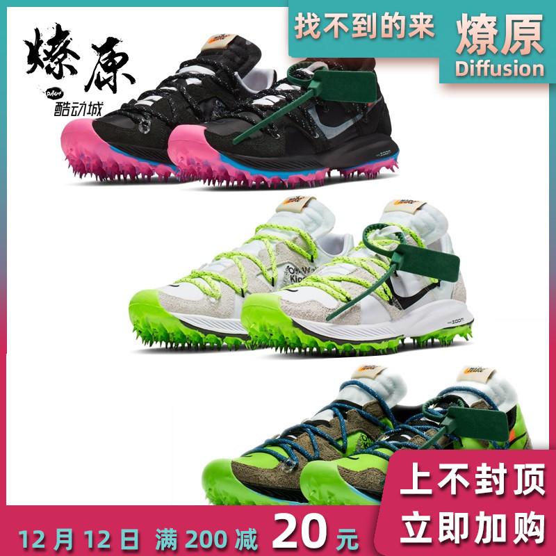 NIKE x OFF-WHITE OW Terra Kiger 5 跑鞋 CD8179-001-100-300