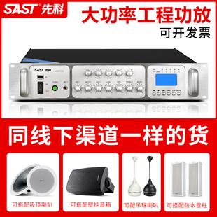 先科SA9009定压功放大功率专业校园公共广播吸顶喇叭音响分区功放