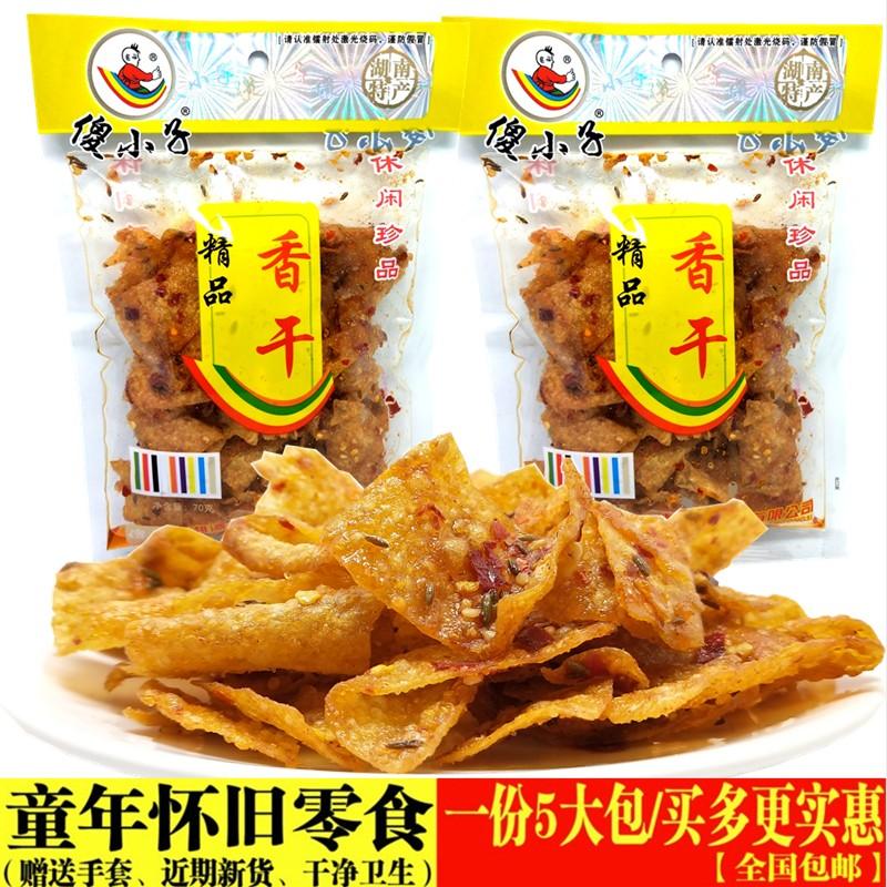 傻小子精品麻辣香干70gx10包傻小子豆皮香干湖南湘潭经典特产小吃