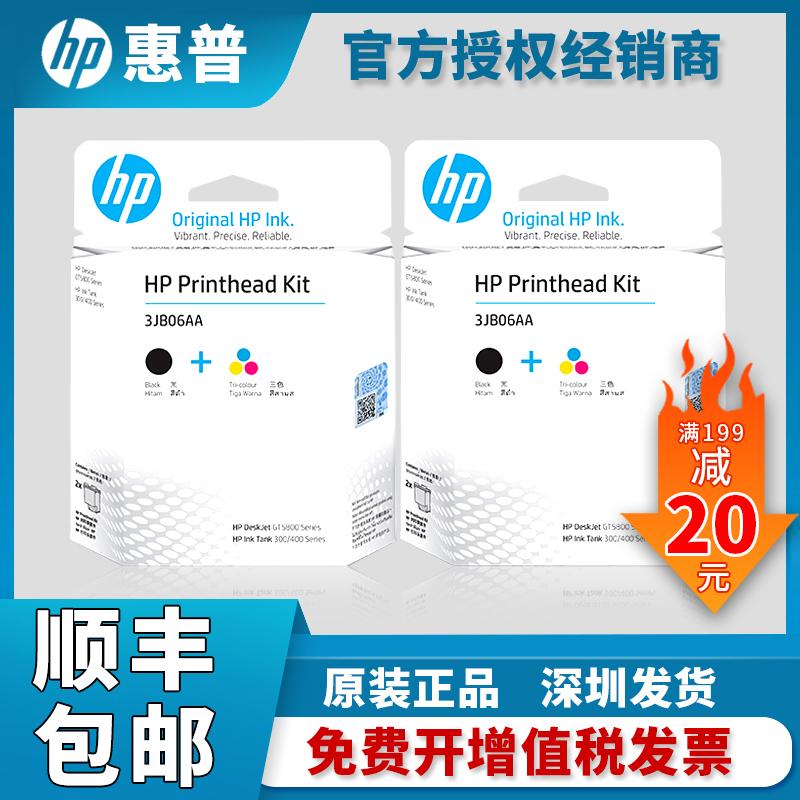 原装惠普GT51墨盒52打印头GT5810 5820Tank310 410打印机53墨水盒